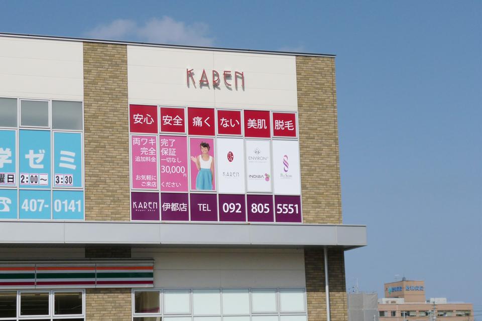 福岡市のベッドタウン、伊都にあるサロンです。